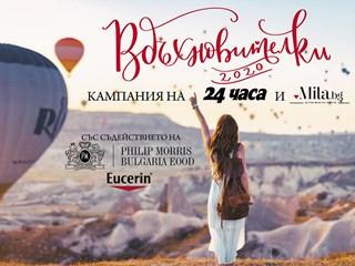 Търсим най-вдъхновяващите жени в България