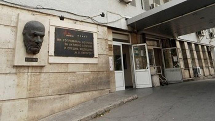 """Блъснатата женат е била откарана в """"Пирогов"""". Снимка Архив"""