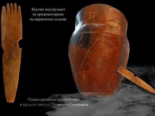 Солницата в Провадия се похвали с находка от халколита