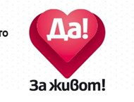"""Карта """"Да! За живот!"""" в портфейла показва  кой иска да дари органи (Обзор)"""