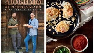 Шишков и Манчев събраха уникални български рецепти в книга