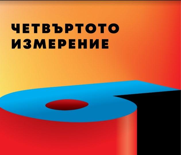 """Студентският конкурс за """"Наградите на Българската асоциация на рекламодателите-2019"""" събира заявки до края на юли"""