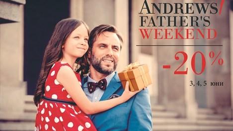 ANDREWS/ FATHER'S  WEEKEND - Един специален уикенд за всички бащи