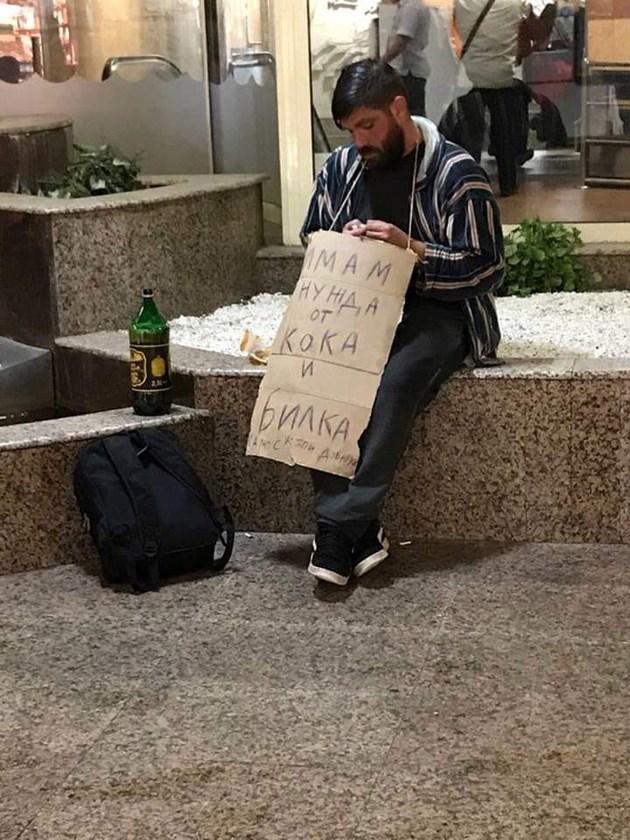 Софиянец проси кока в метрото