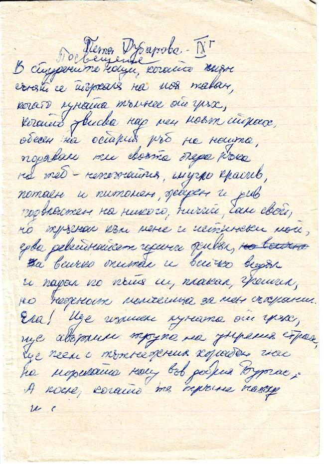 """Оригиналът на стихотворението """"Посвещение"""", с което Петя влезе в учебниците за 12 клас. Снимка:Личен архив"""