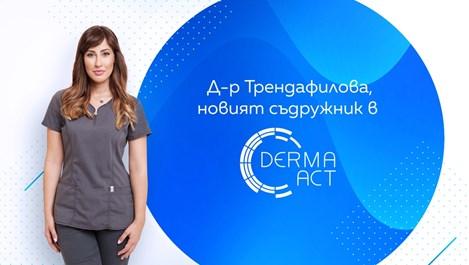 Д-р Стиляна Трендафилова – новият партньор в клиниката за дерматология и естетика Derma-Act