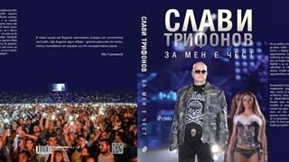 Слави Трифонов с нова автобиографична книга, написа я с Иво Сиромахов