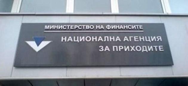"""НАП търси 31 служители за звеното """"Фискален контрол"""""""