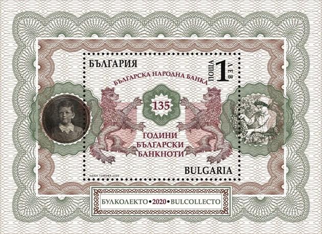 За първи път у нас пощенска марка за банкноти