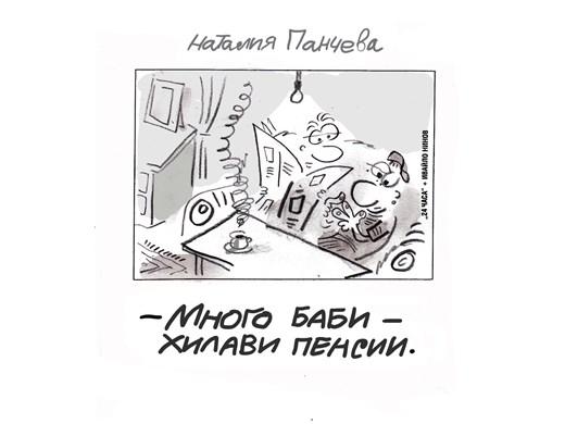 Малкият Иванчо се шегува с пенсиите