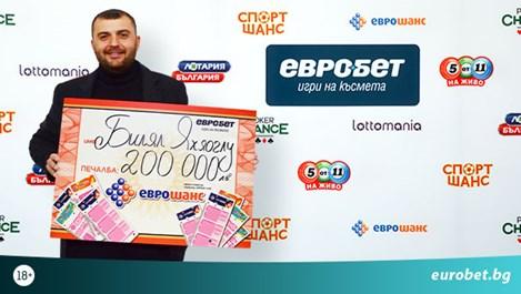 """Късметлия от Родопите спечели 200 000 лева от играта """"Еврошанс"""""""