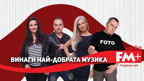 Първото частно радио в България стана на 28 г. слушатели пеят в ефир