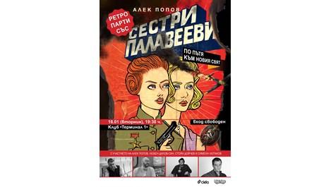Алек Попов иска да покаже в роман, че смехът е лек срещу махмурлук...
