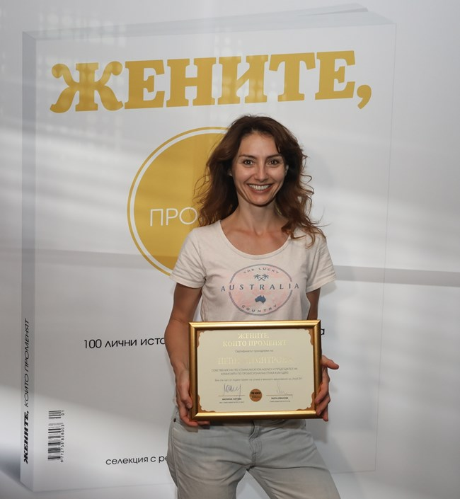 Пепи Димитрова, собственик на пr2 communication agency и председател на Комисията по професионална етика към БДВО