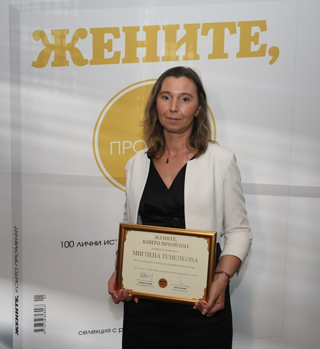 Миглена Темелкова, ректор на Висшето училище по телекомуникации и пощи