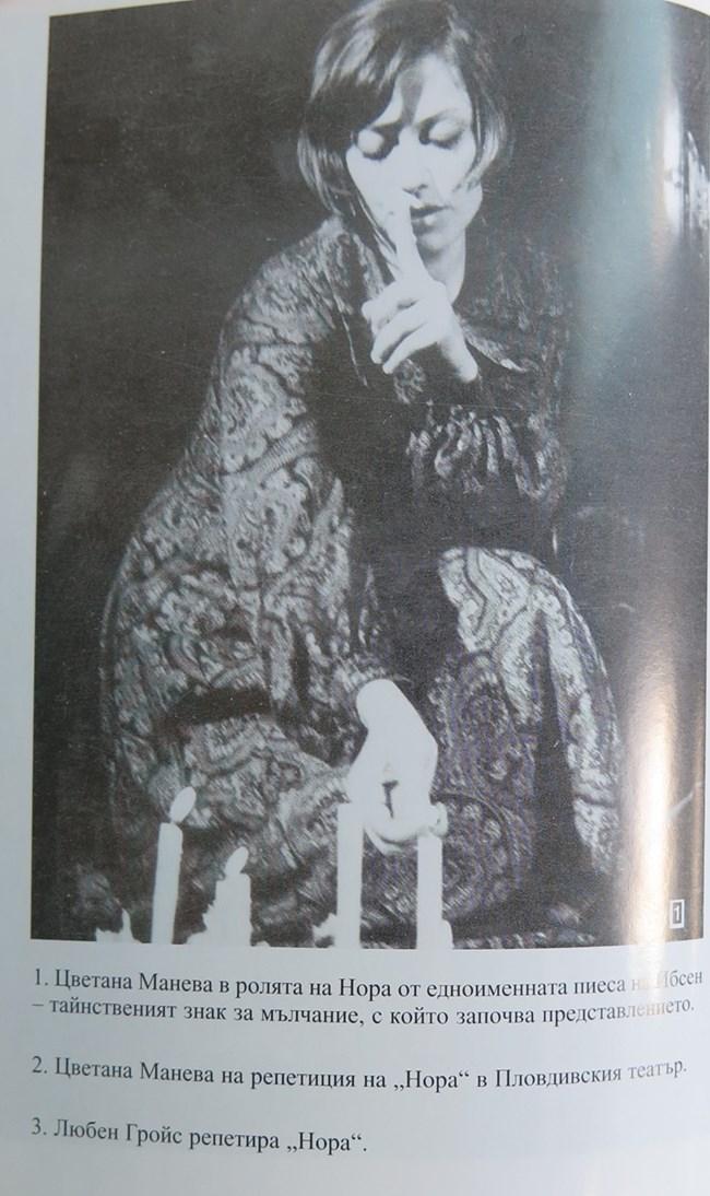Като Нора в Пловдивския театър