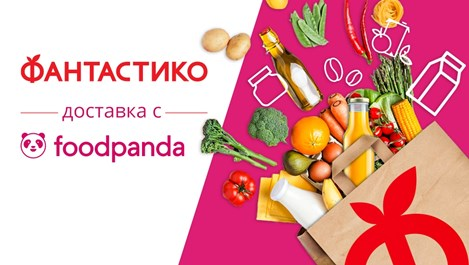 """Foodpanda разширява услугите си за доставка - започва партньорство с """"Фантастико"""""""