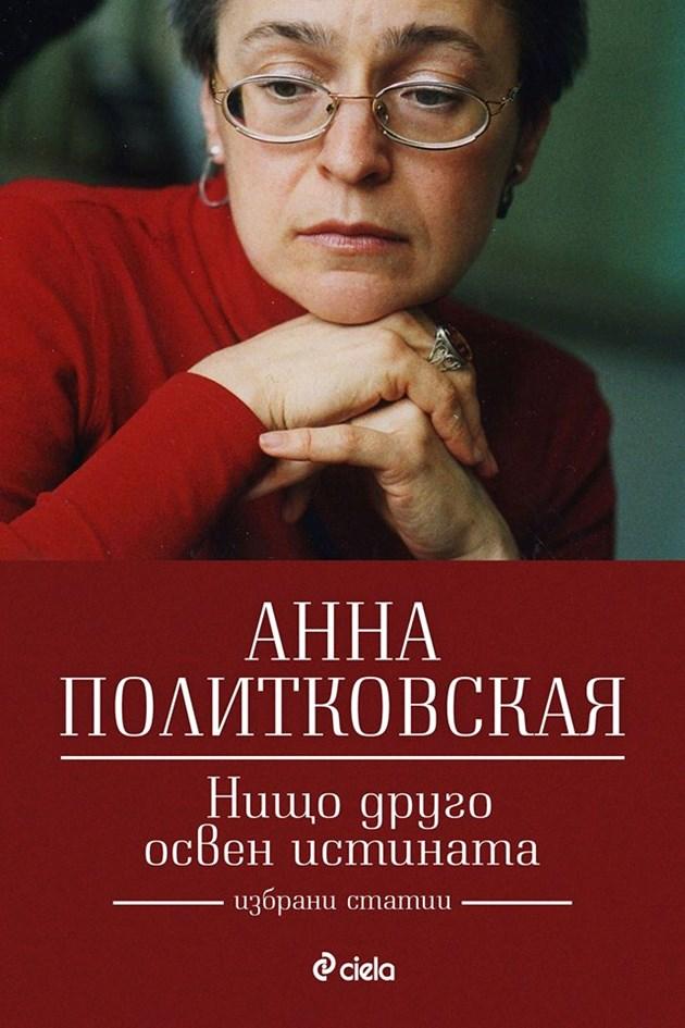 Най-доброто от Политковская