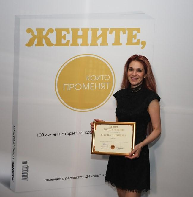 Невена Николова, моделиер
