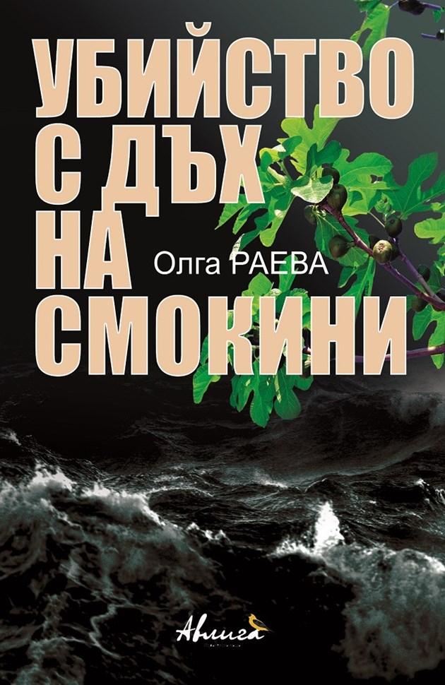 Яко българско криминале