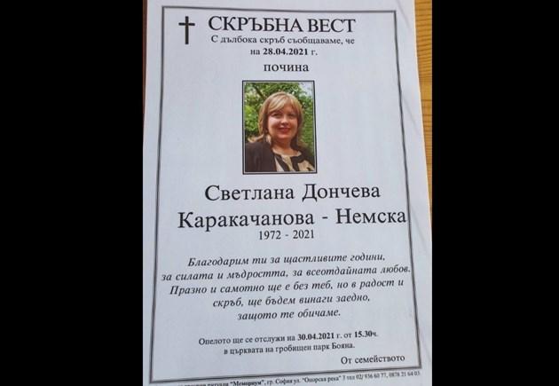 Почина сестрата на Красимир Каракачанов