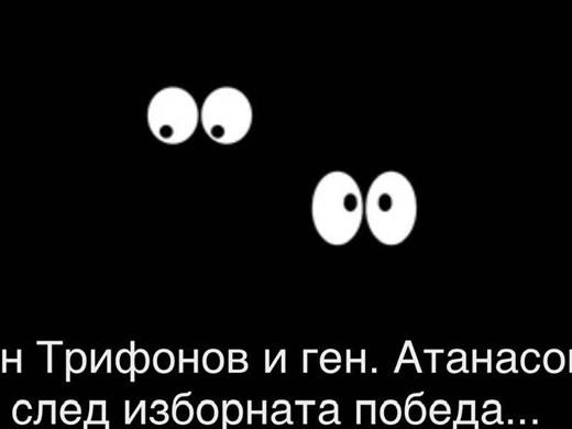 Светльо Витков пак се подигра със Слави