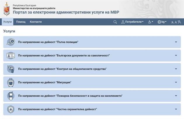 МВР пусна 20 нови услуги на сайта си