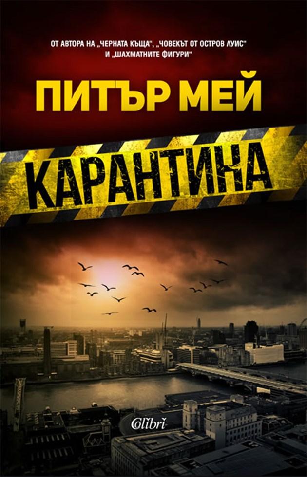 Криминале в пандемията