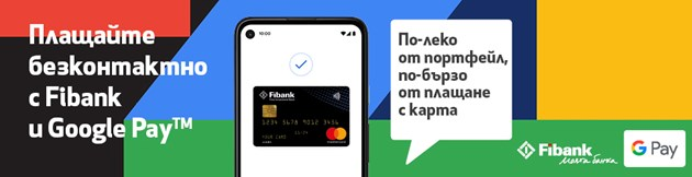 Google Pay вече и за клиентите на Fibank