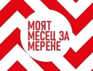 В 12 града от 17 май ще мерят кръвното на хората