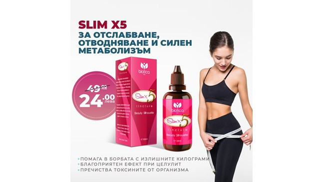 Билков продукт помага на хора с наднормено тегло