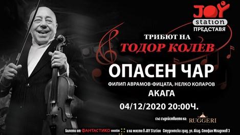 """Фицата """"възкресява"""" музикалните класики на Тодор Колев"""