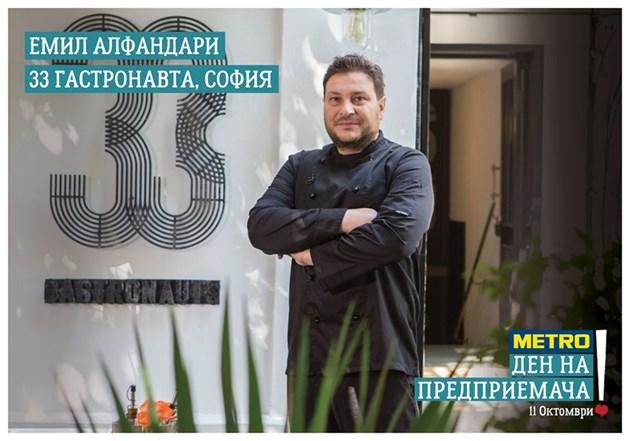 Авторска кухня в центъра на София